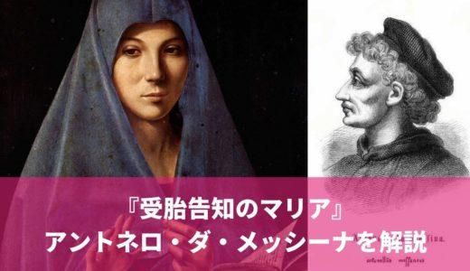 『受胎告知のマリア』アントネロ・ダ・メッシーナを解説