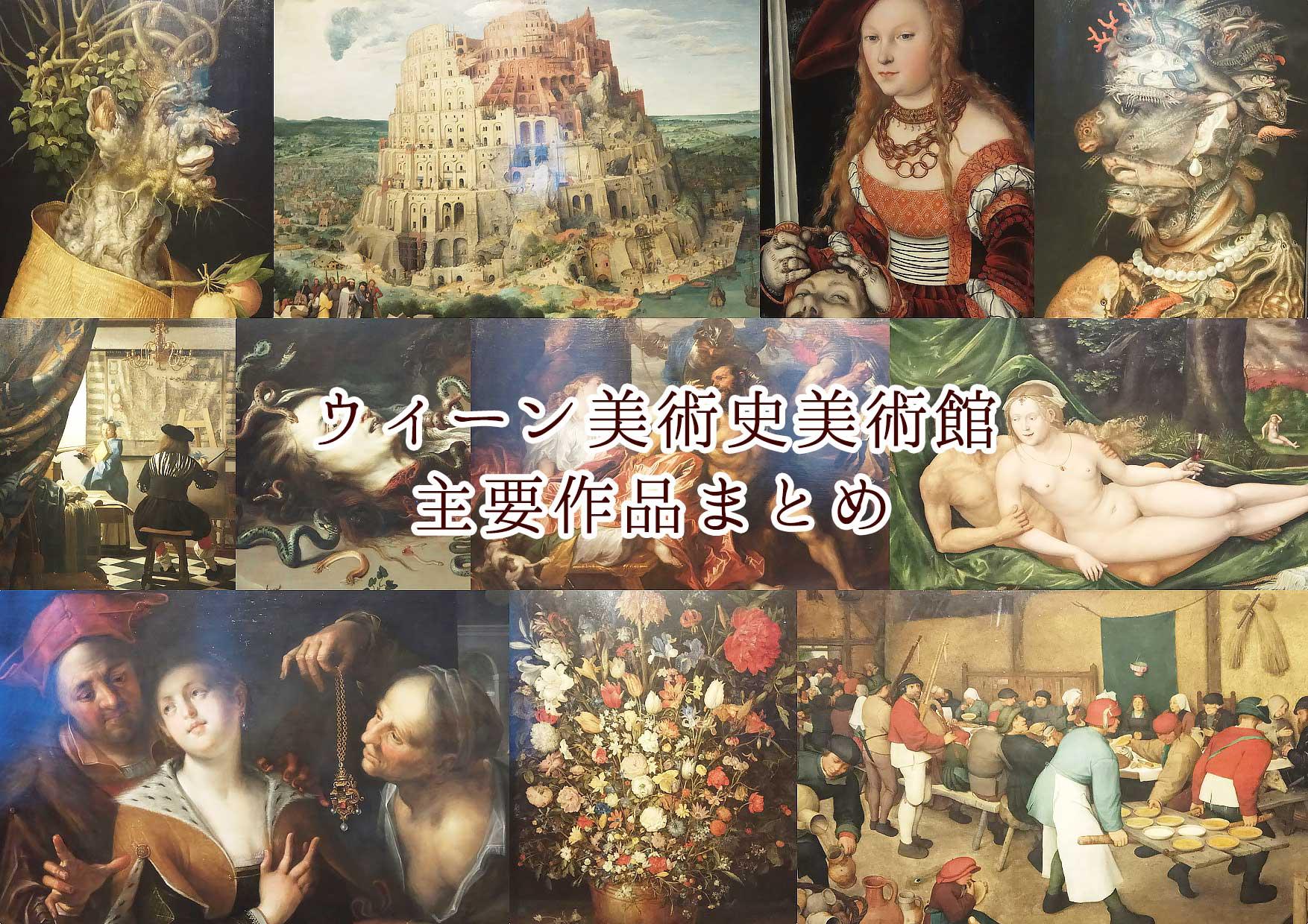 ウィーン美術館巡り・美術史美術館の主要作品(2019年7月)