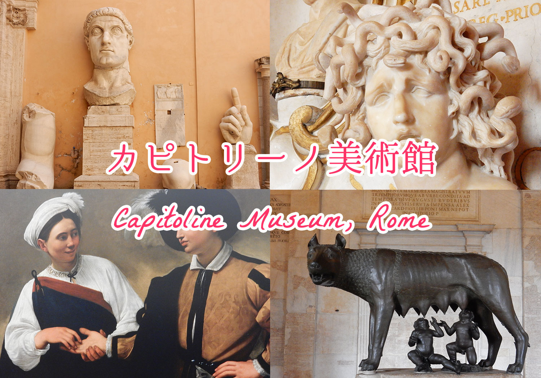観るのに5時間かかった圧巻のカピトリーノ美術館の見どころ・主要作品