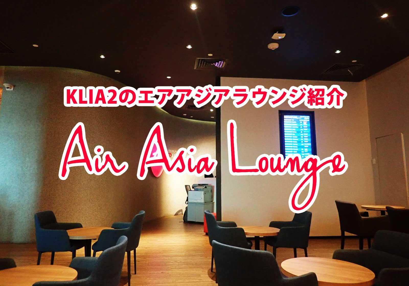 Klia2にあるAirAsiaラウンジを無料で使ってみたよ(GrabTaxiポイント利用)