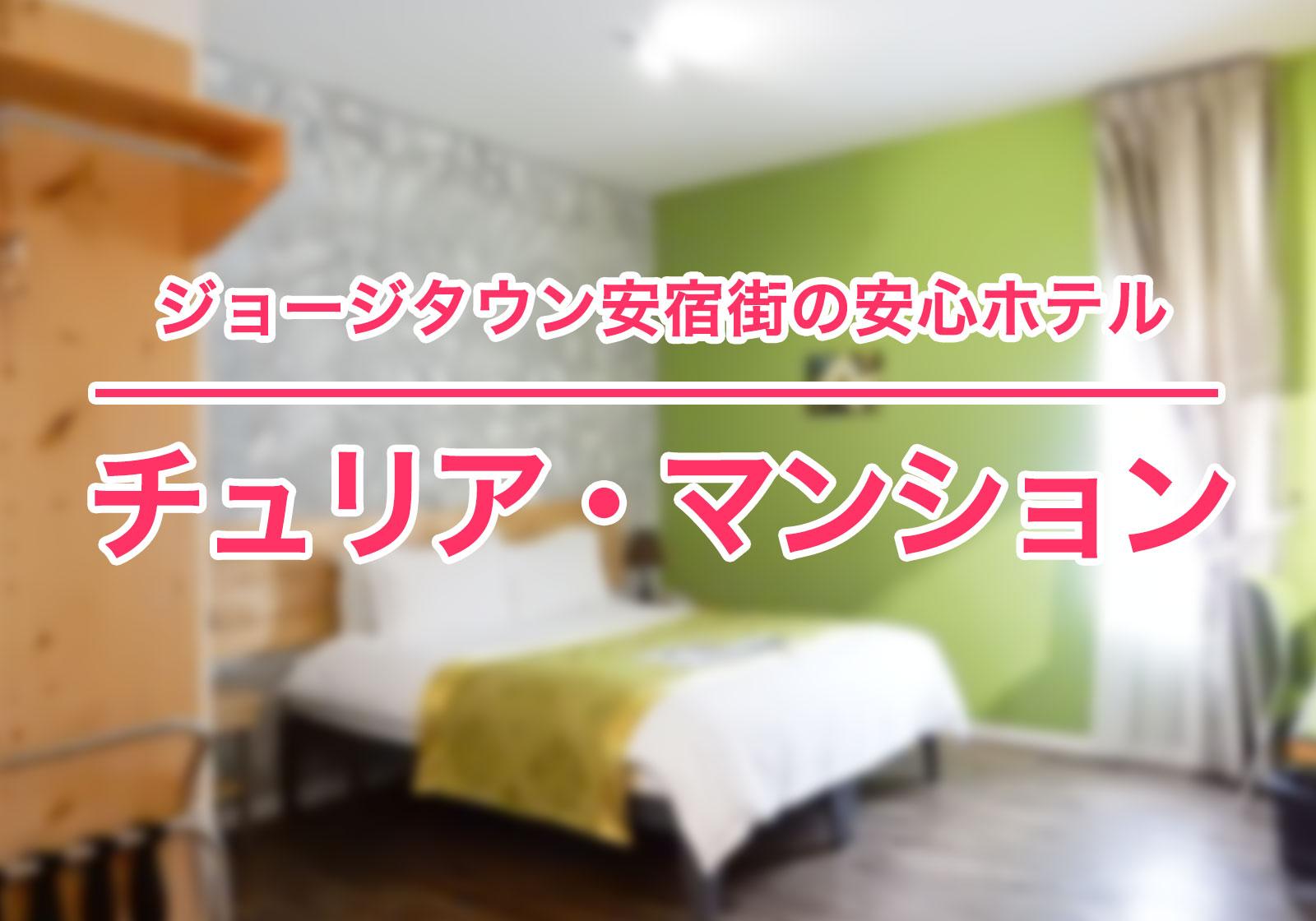 女性一人で安心快適😊ペナン島ジョージタウンのおすすめホテル・チュリアマンション(Chulia Mansion)3600円/泊