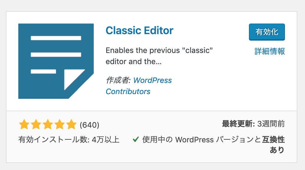 wordpress5.0で改行ができない/反映されない時の解決策