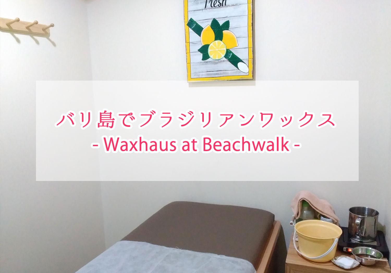 バリ島Beachwalk内にあるワックス店 〜Waxhaus〜 とブラジリアンワックスの流れ