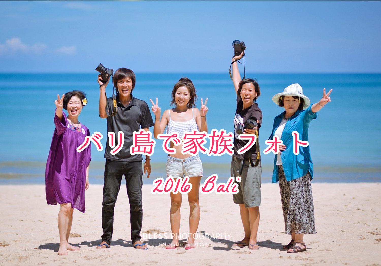 【バリ島で写真撮ろう】プロカメラマンの橋本氏(ハッシー)に家族写真を撮ってもらって大満足