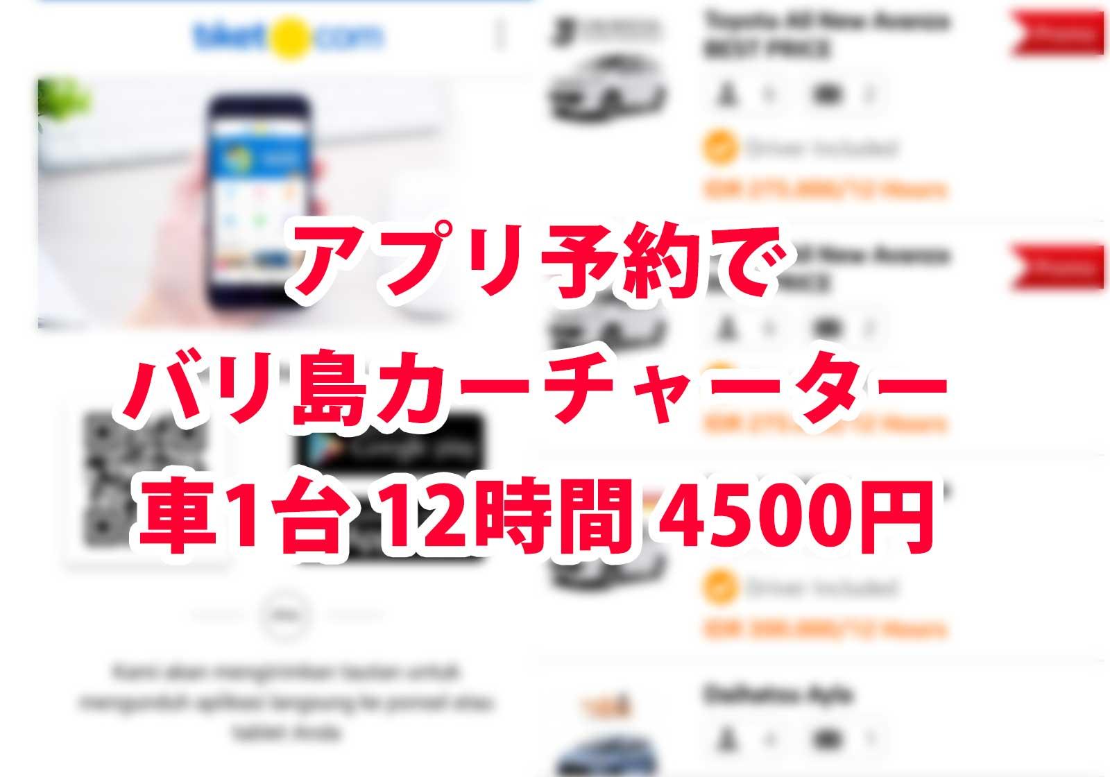 ついにこの時代が!! アプリ予約でバリ島カーチャーター12時間 4500円