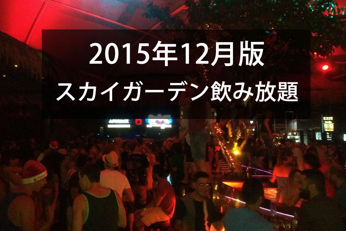 【2015年12月版】バリ島スカイガーデン飲み放題の楽しみ方と注意点