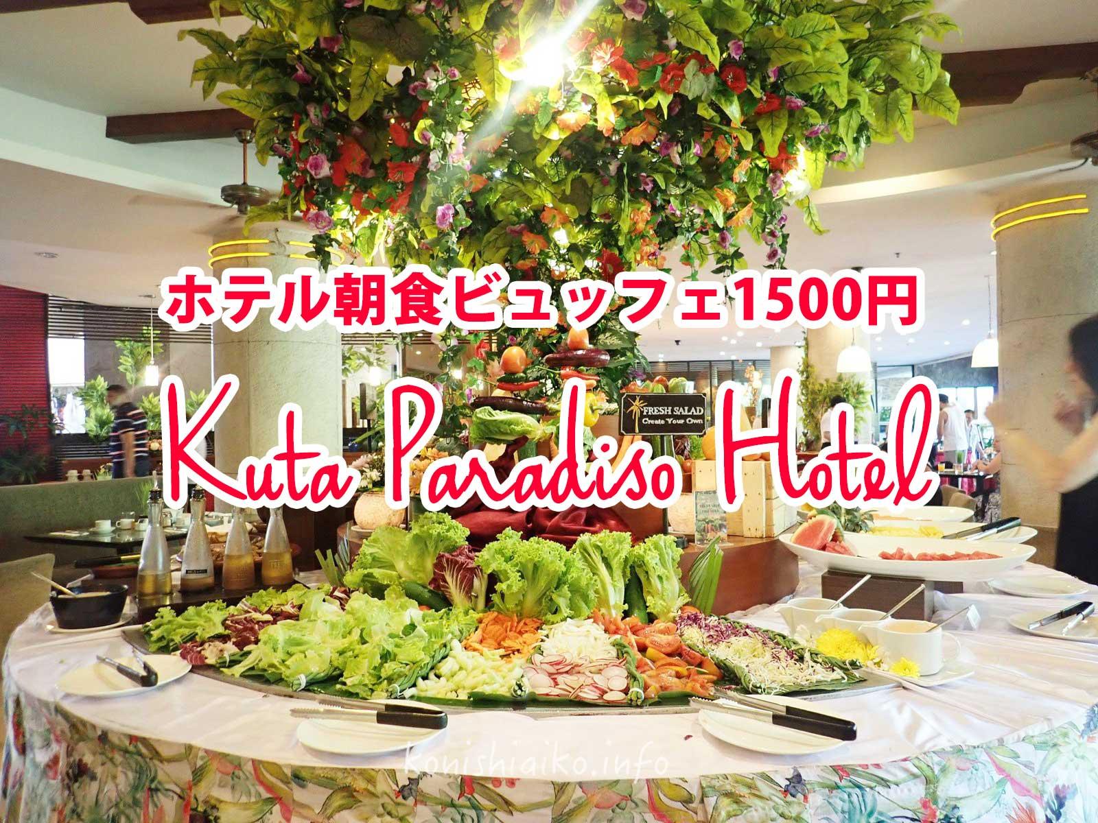 バリ島クタパラディソホテルの朝食ビュッフェ1500円がなかなかやるよ ~Buffet breakfast at Kuta Paradiso Hotel~