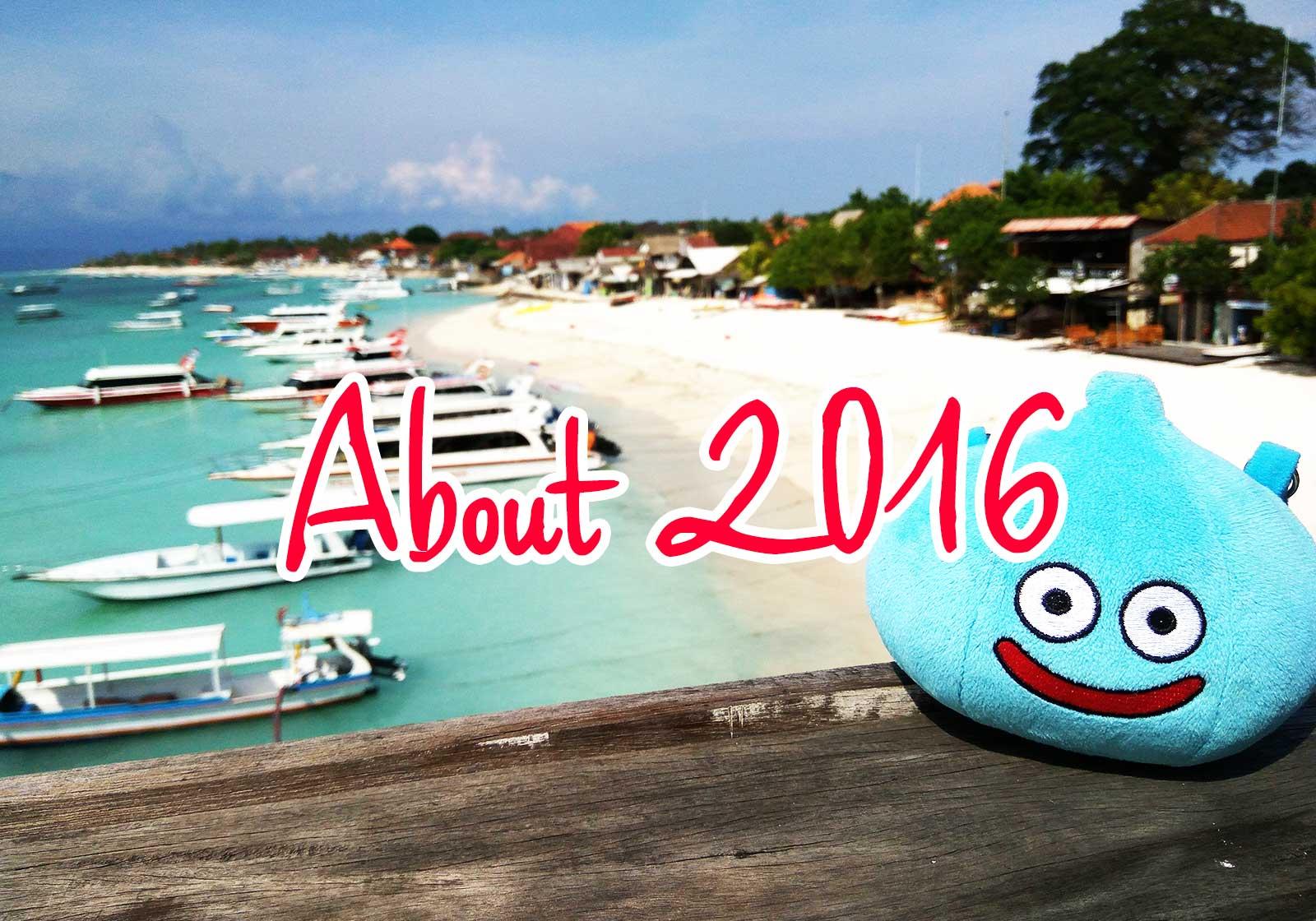 【2016年】今年もどうもありがとう!個人的でしかない1年まとめと9大ニュース
