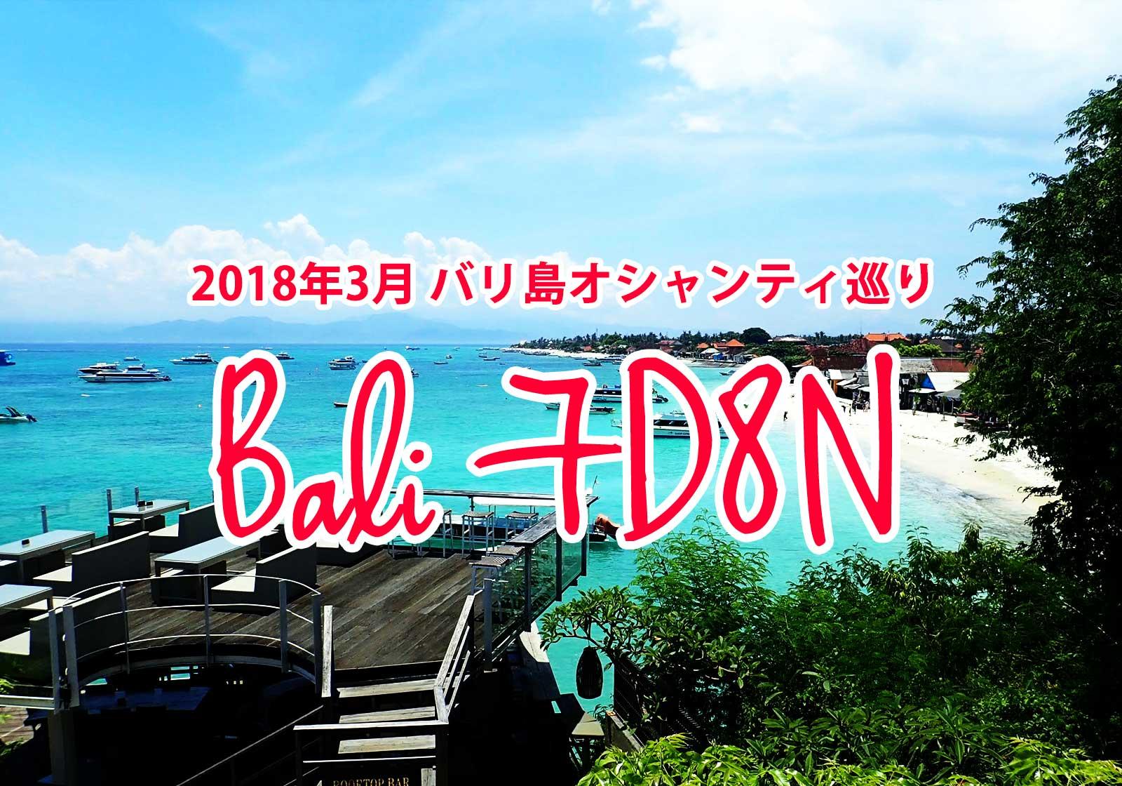 バリ島旅行・到着日にやること(空港移動・買い物・両替・SIM・スカイガーデン)