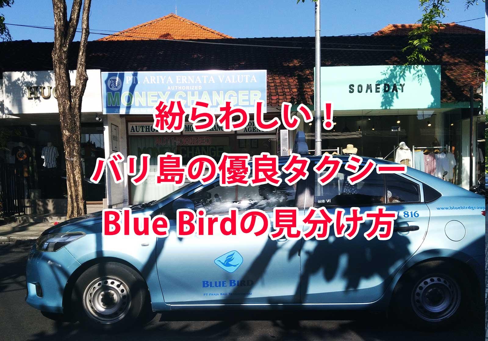 バリ島ブルーバードタクシーの見分け方。みんな似てて紛らわしい!