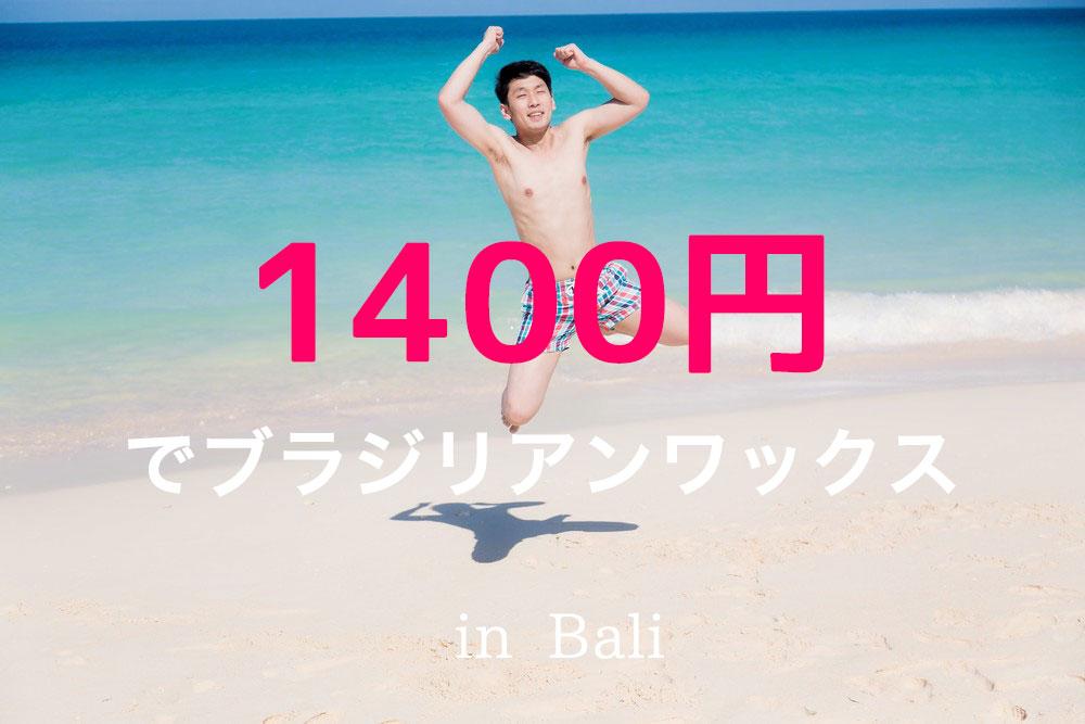 1400円でブラジリアンワックスができるバリ島 〜Esthetic Spa〜