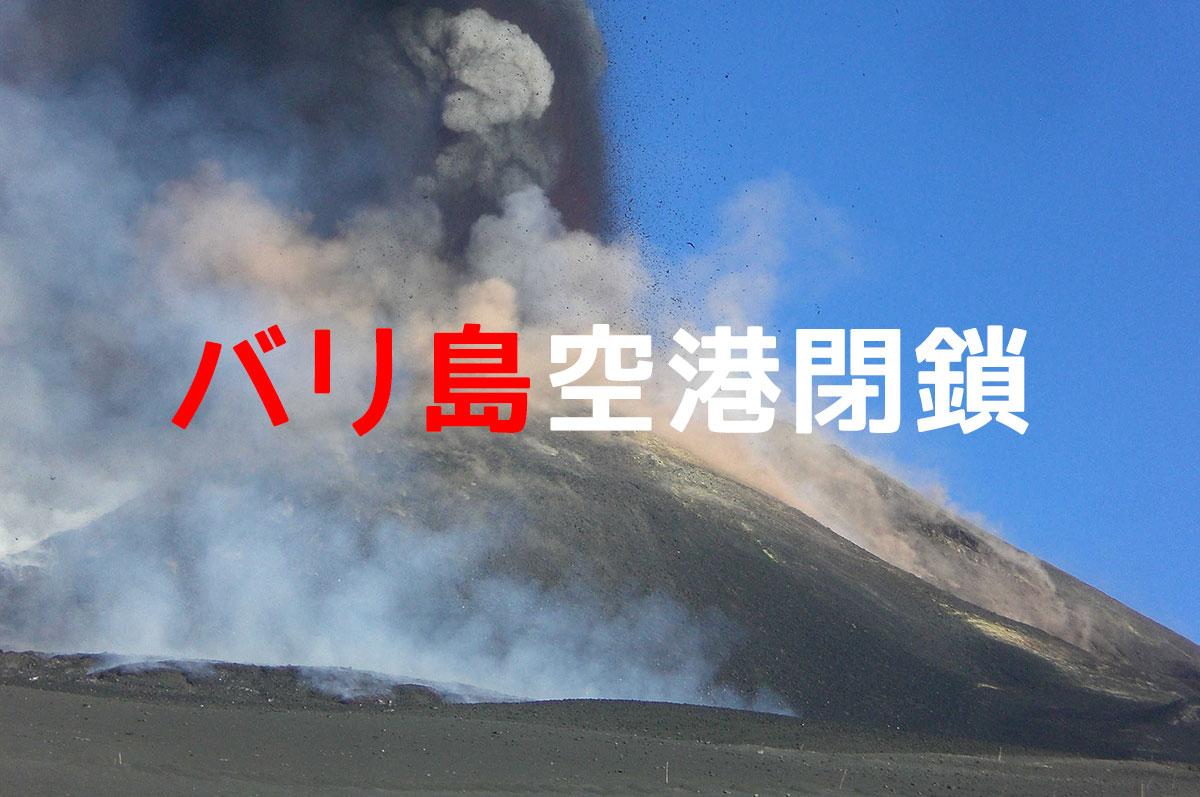 バリ島の空港閉鎖中(予定は11月6日 8:45まで)|ロンボク島バリジャリ山の火山灰で