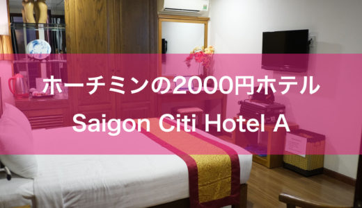 ホーチミンの立地最高な2000円ホテル!Saigonciti Hotel A(サイゴンシティホテルA)