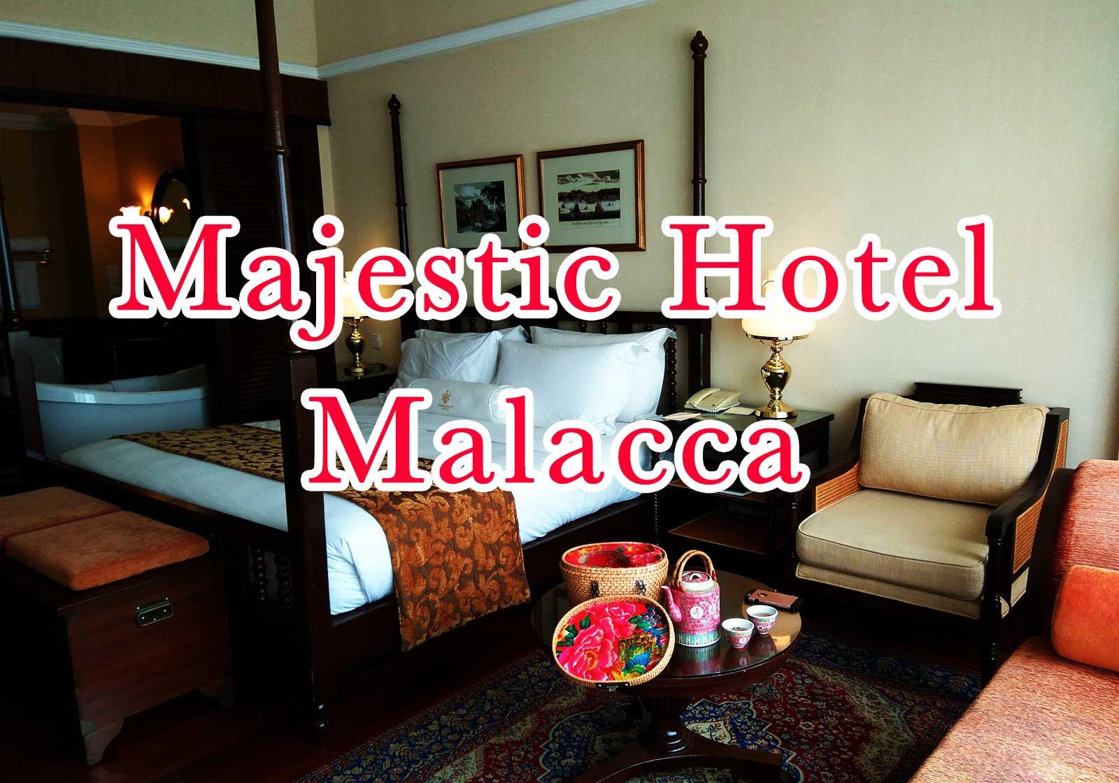 老舗マジェスティックホテル (Majestic Malacca Hotel) が良かったよ!8800円/泊