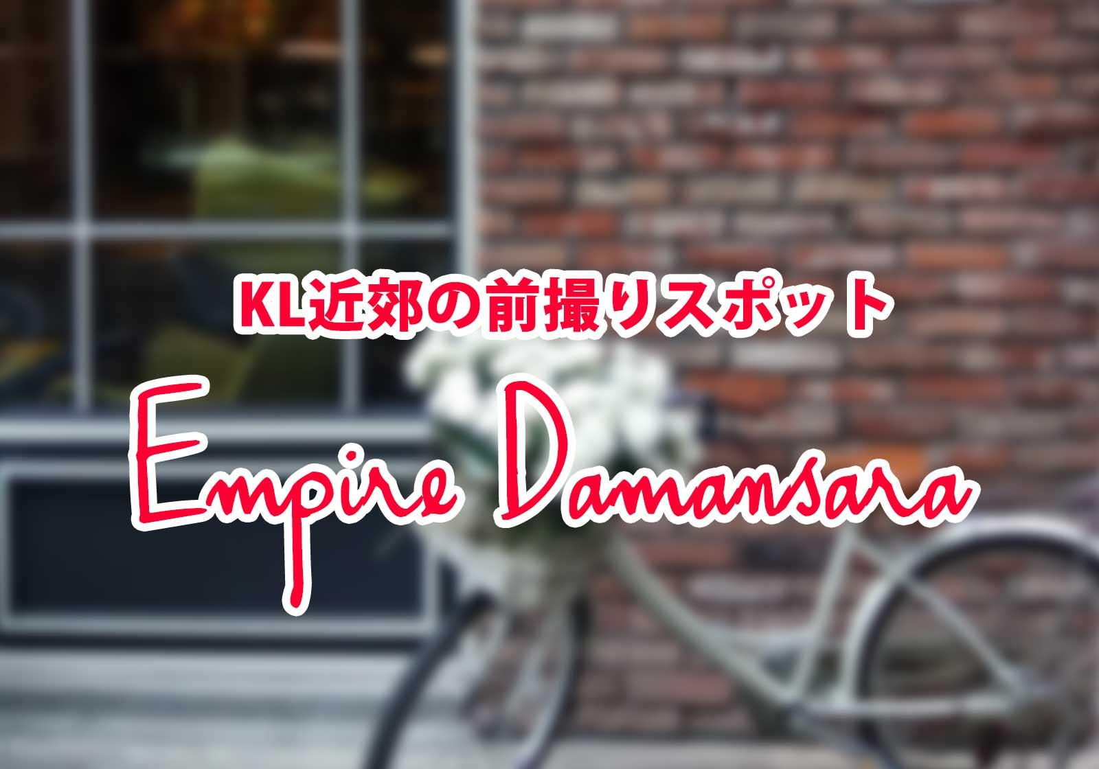 KL近郊の人気前撮りスポットEmpire Damansaraって知ってる?