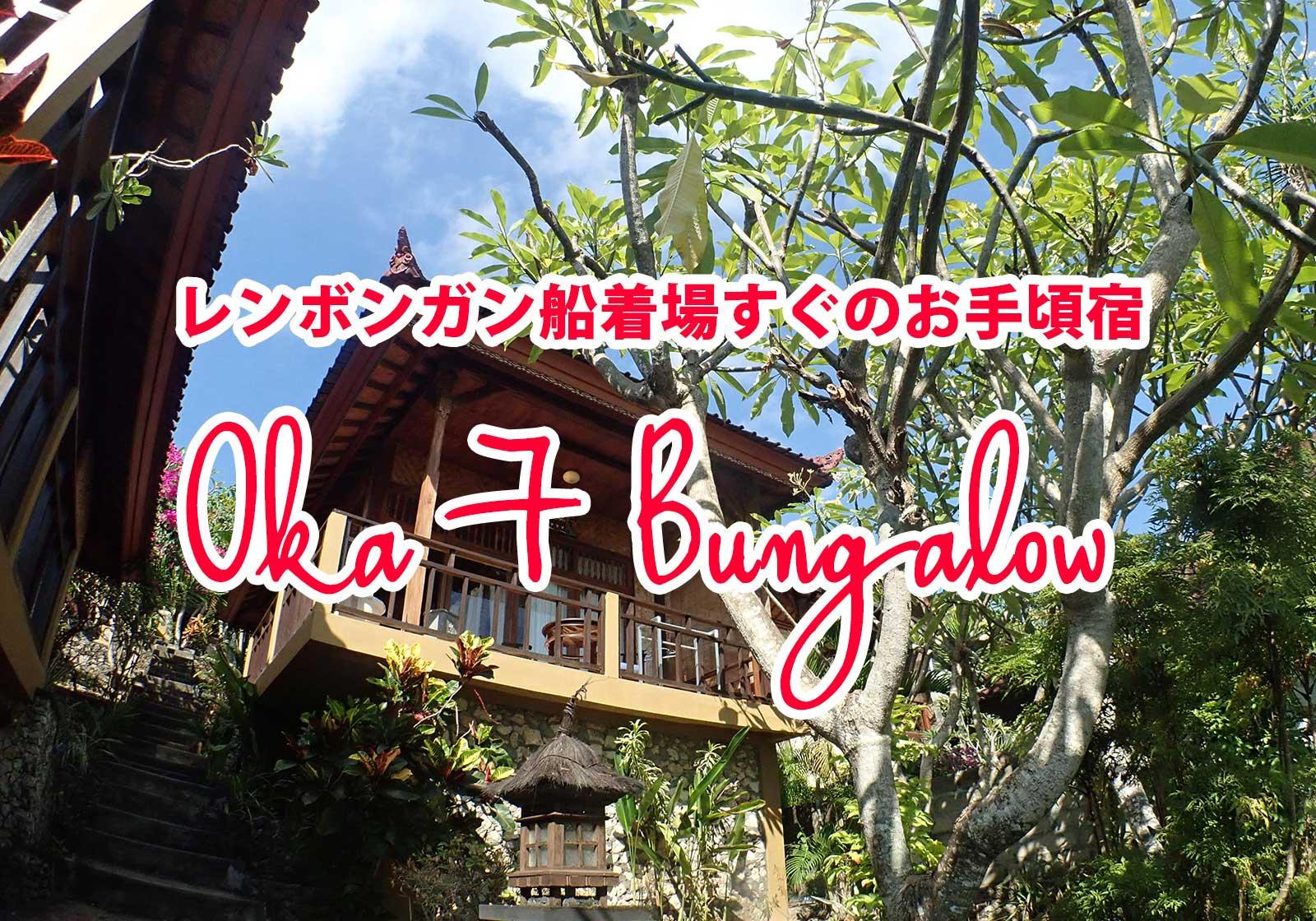 レンボンガン島船着場すぐのオカ7バンガロー 泊6000円 ~Lembongan Hotel : Oka7 Bungalow~