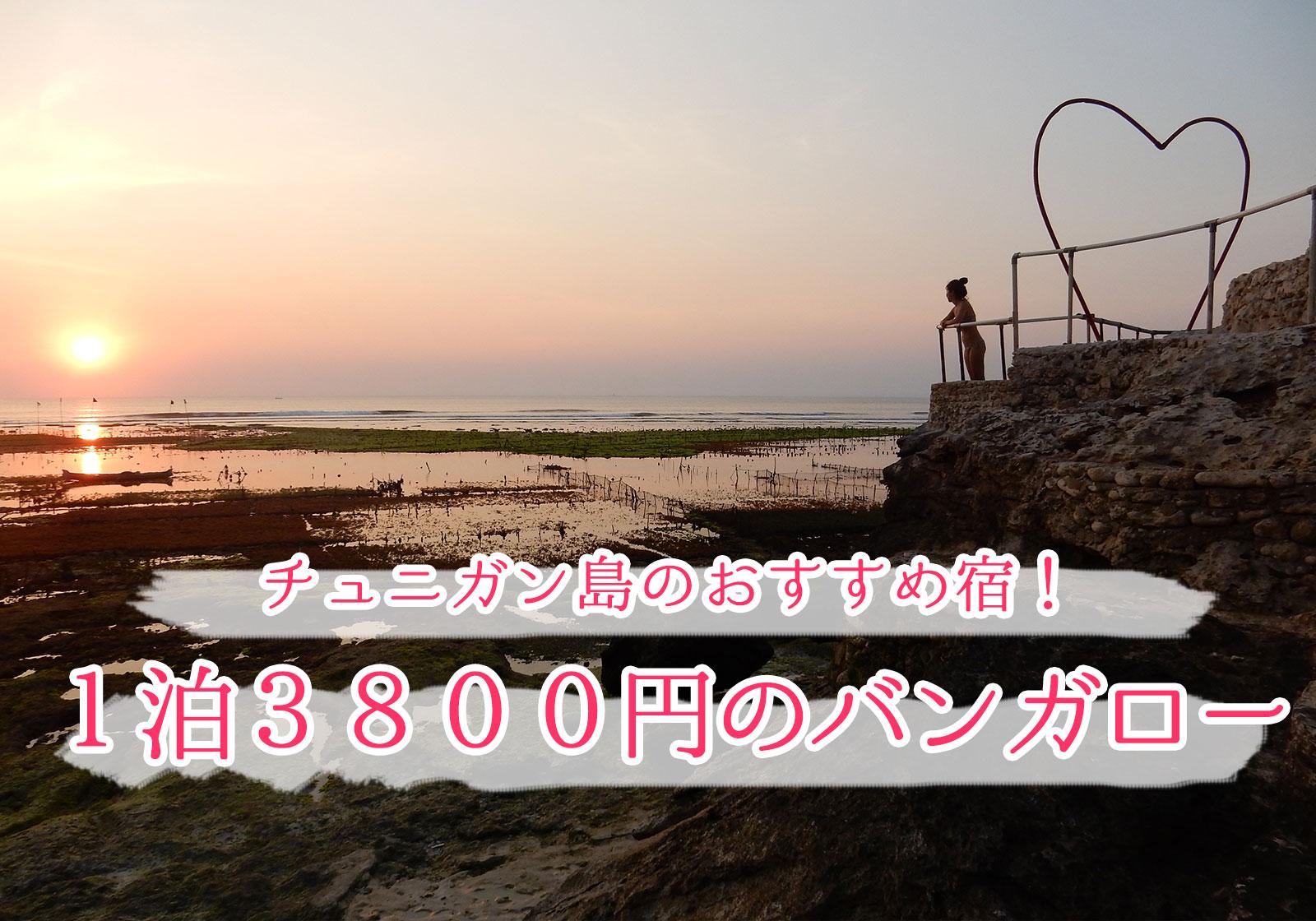 1泊4000円弱!絶景シービューでのんびりできるホテル🌴トワイライトレンボンガン(Twilight Lembongan)