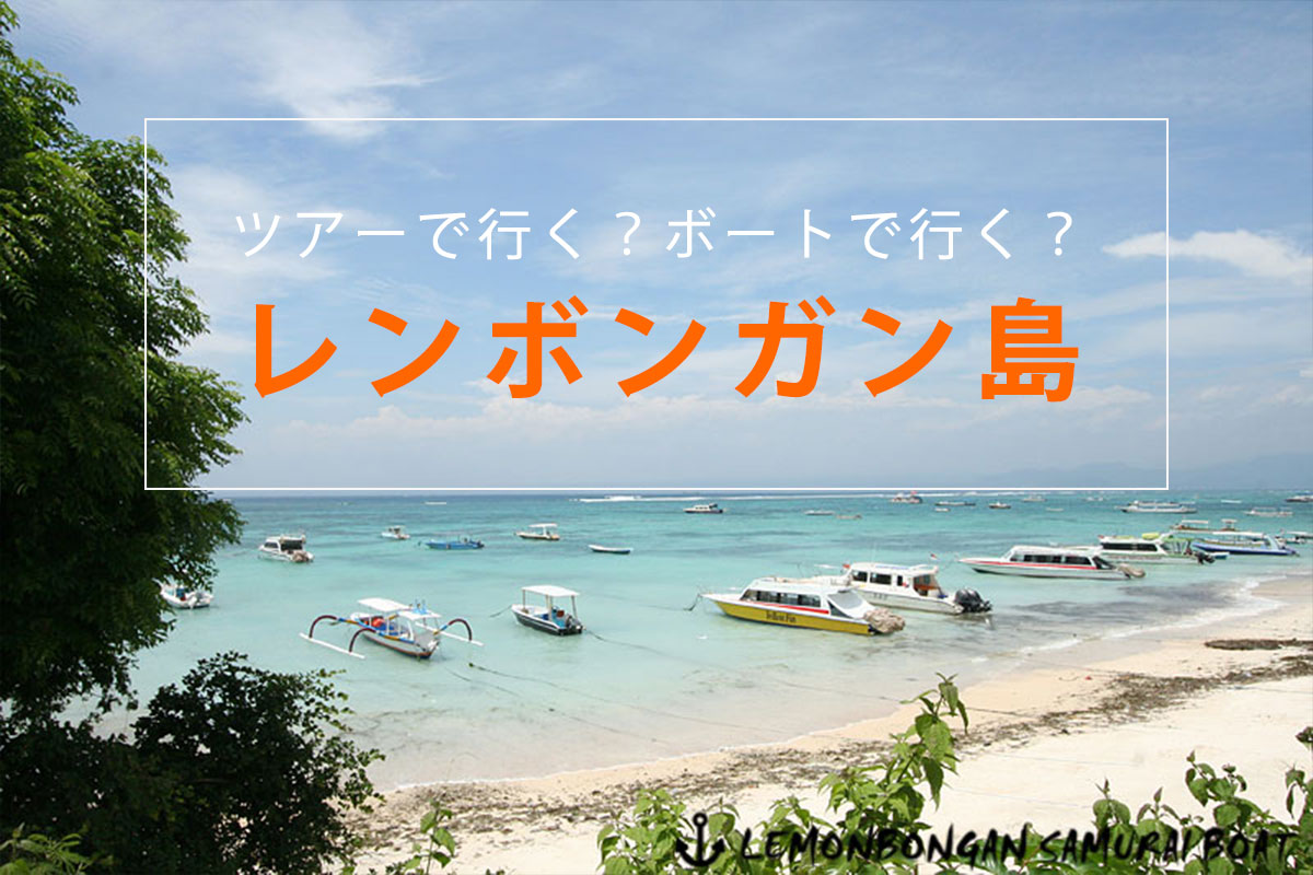 レンボンガン島に行くには、ツアーで行く?ボートで行く?