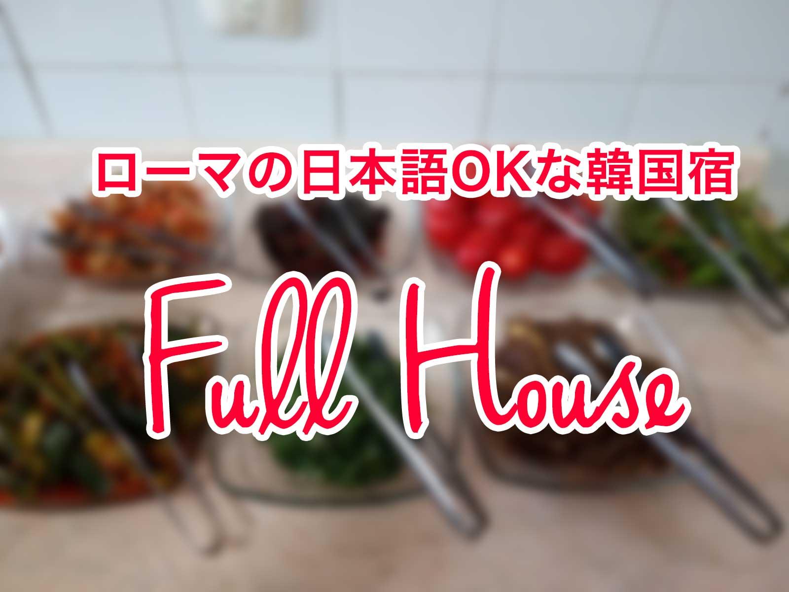 ローマの日本人宿フルハウス