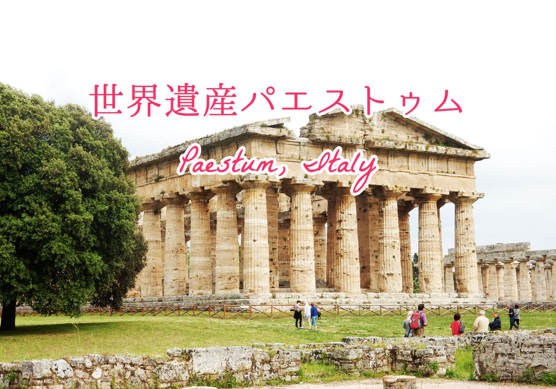 ナポリから1時間の古代ギリシャ遺跡、世界遺産パエストゥム(Paestum)がすごく素敵だった♡