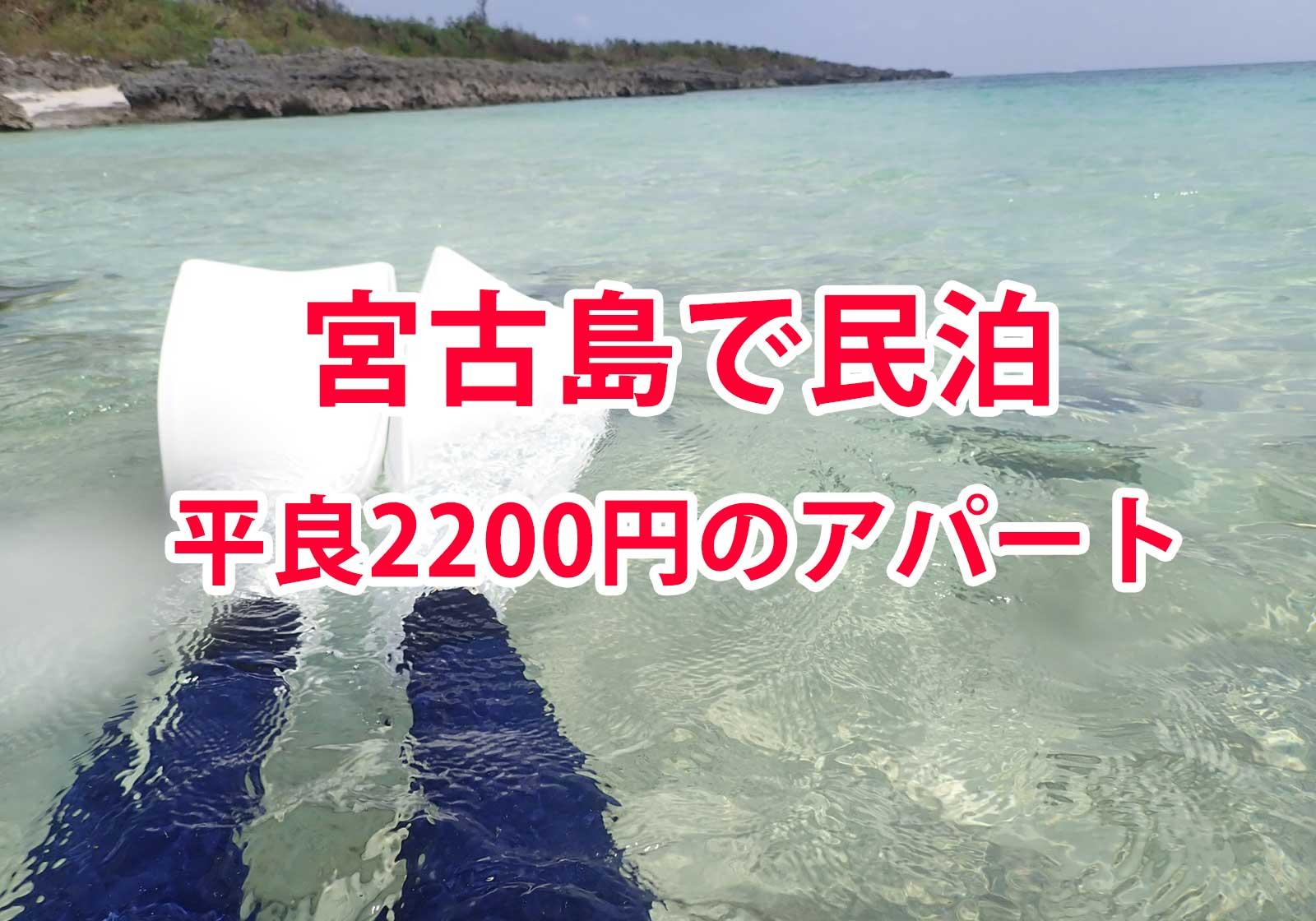 宮古島ひとり旅!平良にある民泊アパート 1泊2,200円の紹介