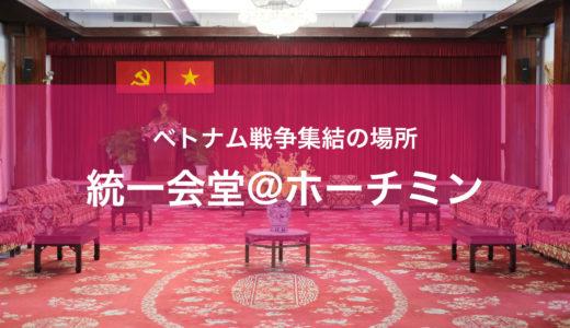 X-T30で撮る!ホーチミン統一会堂 – Reunification Palace –