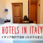 イタリア旅行でお世話になったホテル一覧