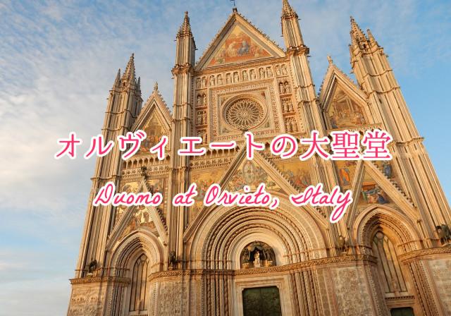 オルヴィエートのドウォーモ(大聖堂)に描かれた物語、天地創造とマリアの生涯