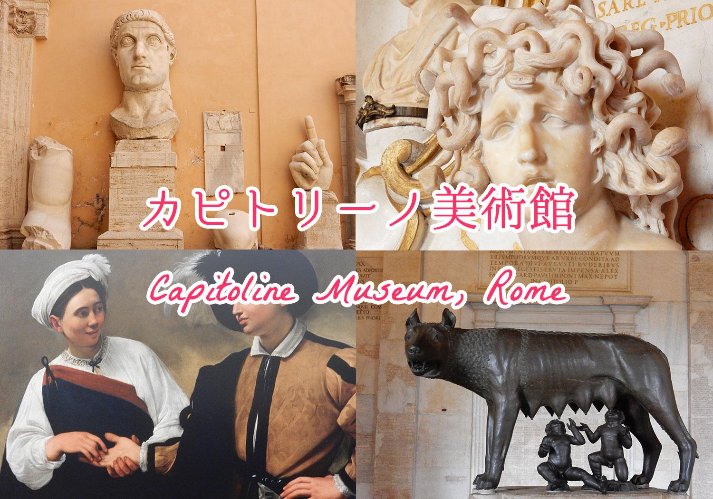 カピトリーノ美術館の見どころ