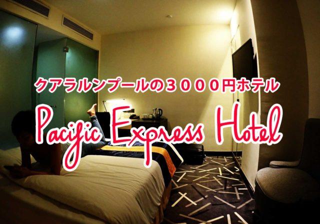 クアラルンプール3000円ホテル:セントラルマーケット真裏!ジムプールあり Pacific Express Hotel
