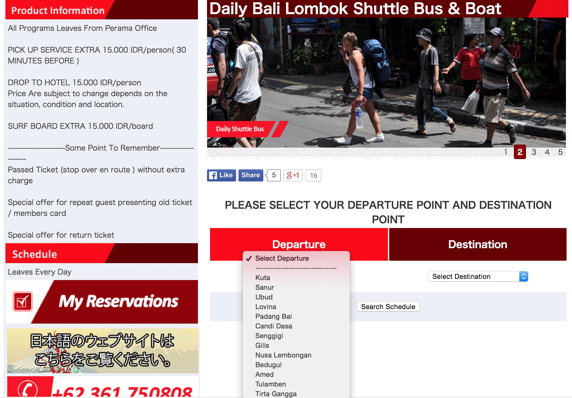 プラマバスのWebサイト。空港に行く便はあるが、空港から他エリアに行く便は無い。
