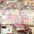 ナポリを一人旅2016
