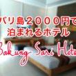 ✔︎ Bakung Sari Hotelの空室&料金チェックはこちら