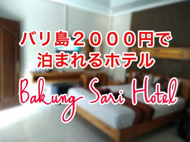 バリ島2000円で泊まれるホテル:Bakung Sari Hotel(クタ)リピーターに愛される有名老舗リゾート
