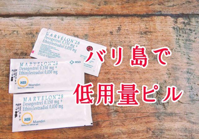 バリ島で低用量ピルを処方してもらう方法・タケノコ診療所