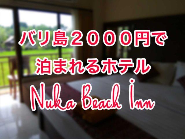 バリ島2000円ホテル:空港5分ビーチ10分のバックパッカー系ゲストハウス Nuka Beach Inn(クタ・トゥバン)