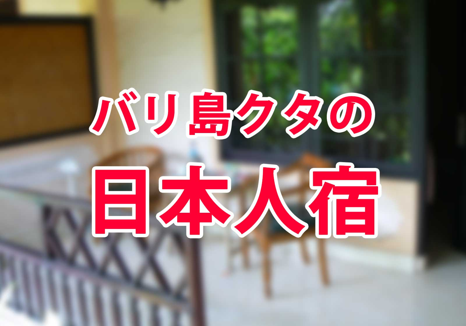 バリ島クタの日本人宿