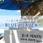 """バリ島ウルワツ寺院近くの """"Blue Heaven"""" に行ってきたにょ"""