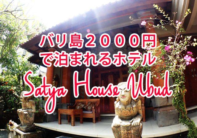 バリ島2000円ホテル:Satya House Ubud agoda ヘルシーカフェが集まるハヌマン通りのバリ風ゲストハウス