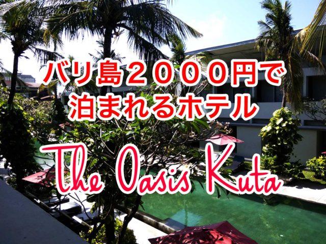 バリ島2000円ホテル:The Oasis Kuta(クタスクエア近く)広いプールに充実設備で快適