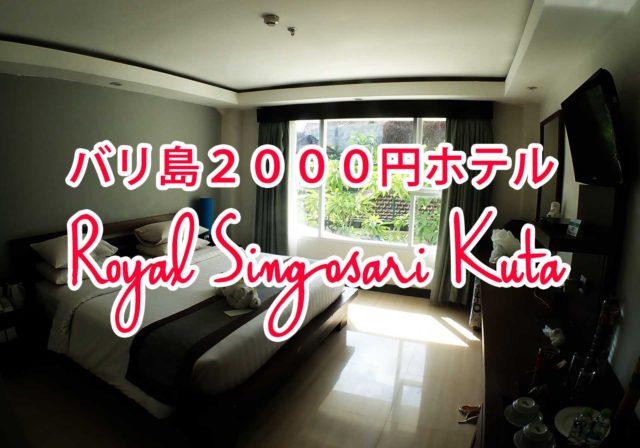 バリ島2000円ホテル:快適滞在♪ TOTOの大きなバスタブが嬉しいRoyal Singosari Kuta 2800円