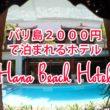 バリ島クタのおすすめ安宿ゲストハウス
