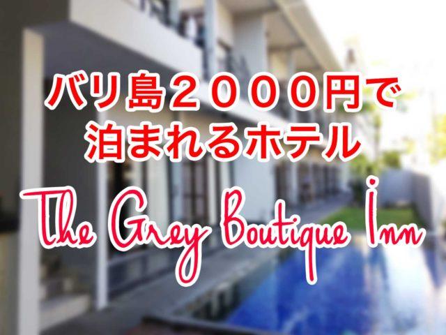 バリ島2000円ホテル:The Grey Boutique Inn(クタ・デウィスリ通り)ラブホっぽいカップル向けプチホテル