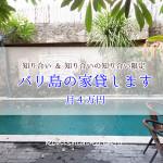 【知り合い限定】バリ島クタの2ベッドルーム月4万円で貸します