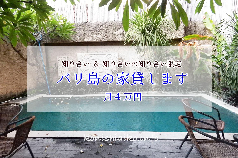 バリ島クタの家貸します月4万円