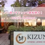ヌサドゥアに鉄板焼きレストランがOPEN!〜 KIZUNA(絆)〜