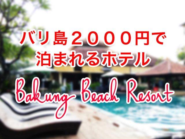 バリ島2000円ホテル:Bakung Beach Resort(クタ・カルティカ通り)ビーチ近くの老舗バリ風リゾート