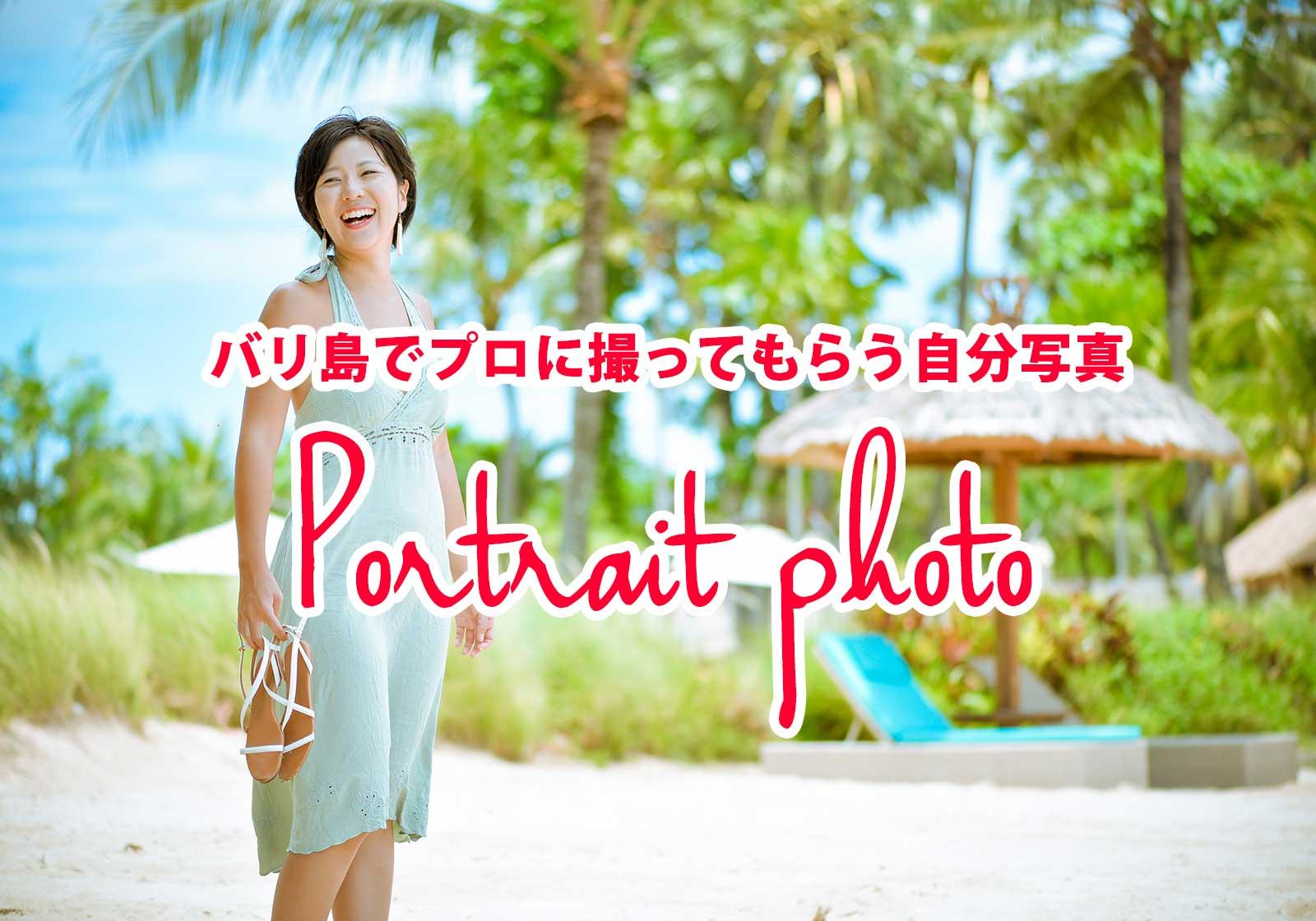 プロに撮ってもらうのは気持ちいい!バリ島で友達とポートレート撮影