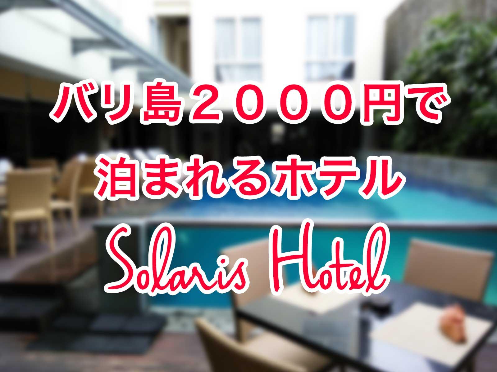 バリ島二千円で泊まれるホテルSolarisHotelKuta