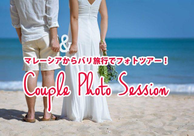 生まれて初めて!バリ島でカップルフォト撮ってもらいました!
